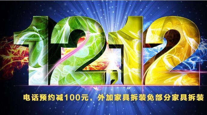 昆明yabo官方网站2015双十二(12.12)大促销.jpg